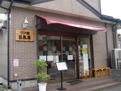つけ麺 目黒屋.jpg