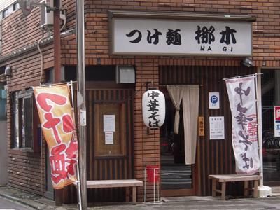 つけ麺 椰木.jpg