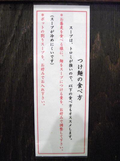 つけ麺の食べ方 えん寺.jpg