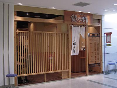 つけ麺屋 銀四郎.jpg