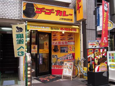 ゴーゴーカレー上野御徒町店.jpg