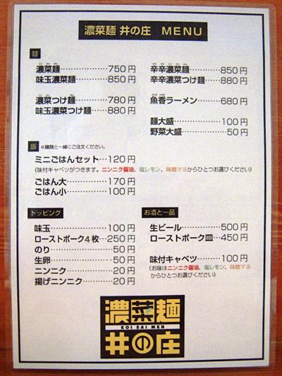 メニュー 濃菜麺 井の庄.jpg