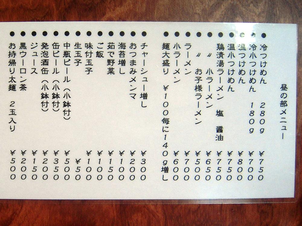 メニュー 目黒屋.jpg