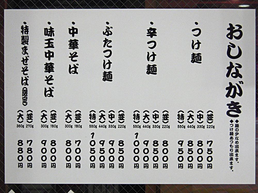 メニュー 狢〜むじな〜.jpg