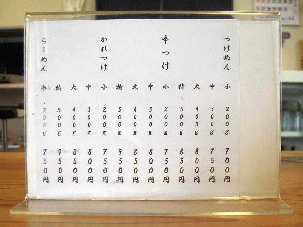 メニュー(表) 福は内.jpg