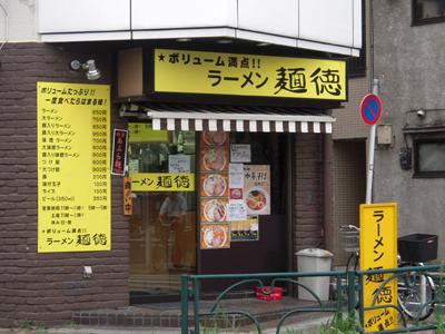 ラーメン麺徳 千束店 4回目.jpg