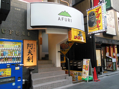 AFURI 六本木店.jpg