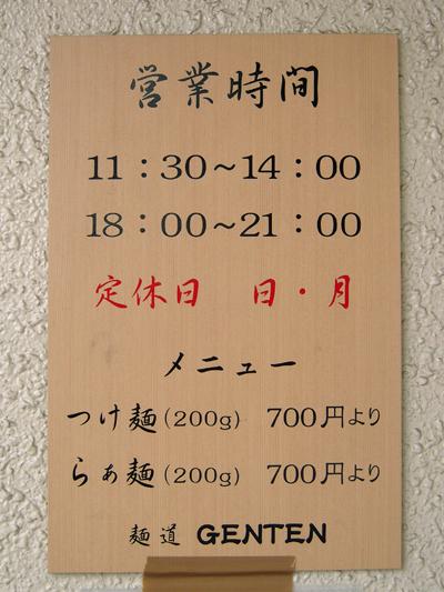 営業時間 GENTEN.jpg