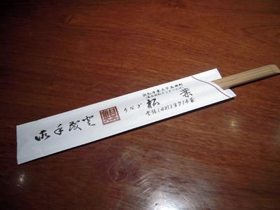 割り箸 松葉.jpg