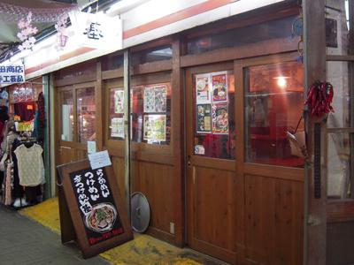 基 motoi 町田店.jpg