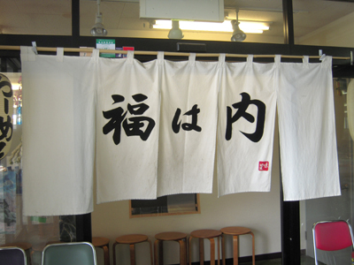 自家製麺 福は内 暖簾.jpg