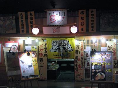 東京背脂 福たけSEVEN.jpg