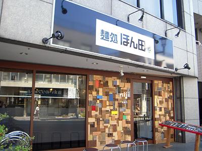 麺処 ほん田 niji.jpg