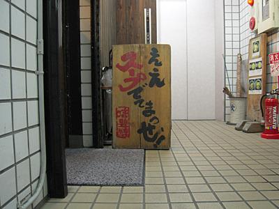 中華そば 活力屋 秋葉原店.jpg