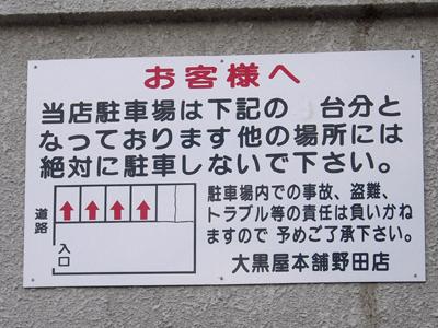 駐車場の案内 大黒屋野田.jpg