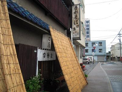 刀屋入口.jpg
