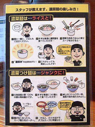 濃菜麺の楽しみ方! 濃菜麺 井の庄.jpg