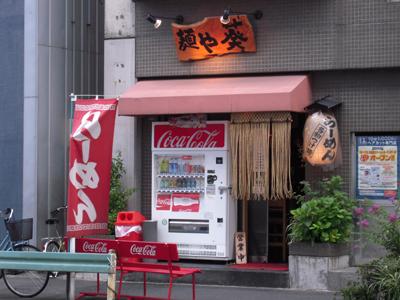 麺や 葵.jpg