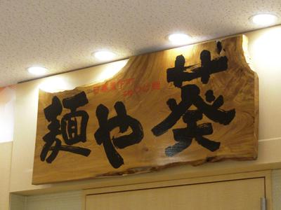 麺や 葵 日暮里駅前店 3回目.jpg