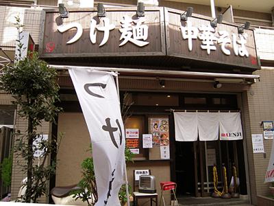 麺屋 えん寺.jpg