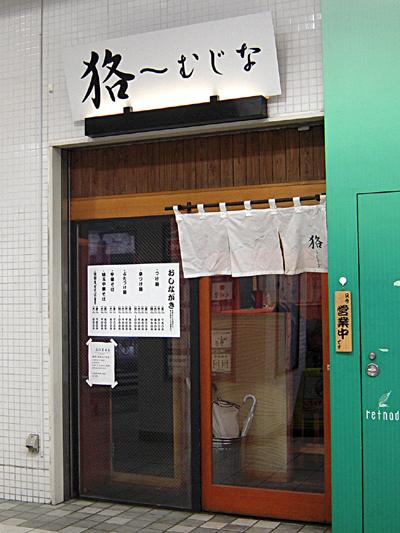 麺屋 狢〜むじな〜.jpg