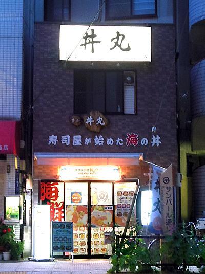 おはな丼丸 荒川店.jpg