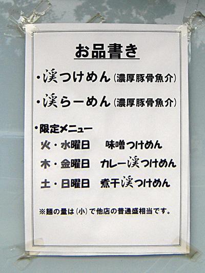 お品書き 渓.jpg