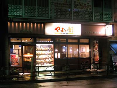 ごはん処 やよい軒 町屋店.jpg
