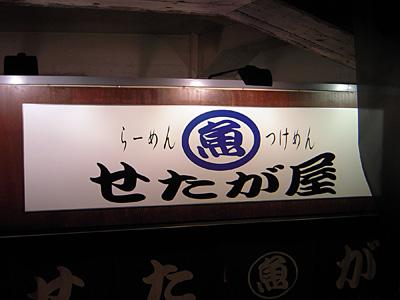 せたが屋 品川店.jpg