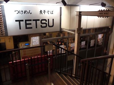 つけめんTETSU 品川店.jpg
