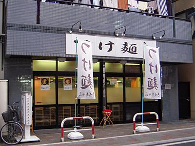 つけ麺 きくちゃん.jpg