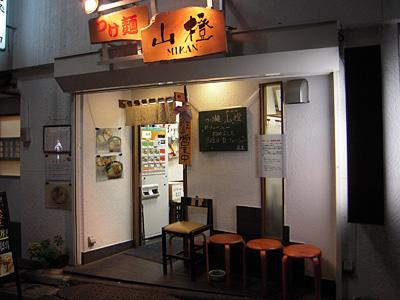 つけ麺 山橙.jpg