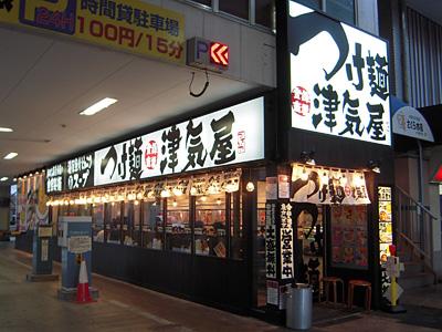 つけ麺 津気屋 川口店.jpg
