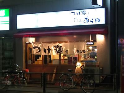 つけ麺屋 あら田.jpg