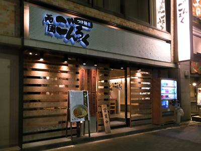 つけ麺屋 ごんろく 水道橋店.jpg