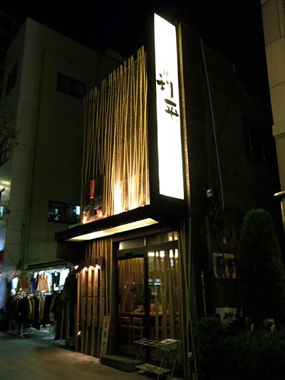 つけ麺屋 利平.jpg