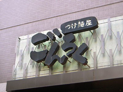 つけ麺屋ごんろく 両国店.jpg