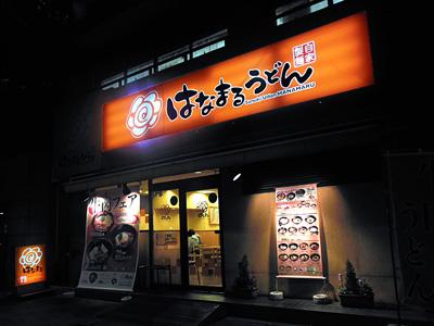 はなまるうどん 秋葉原南店.jpg
