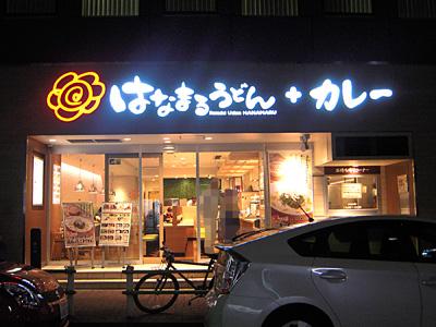 はなまるうどん+カレー 仲御徒町店.jpg