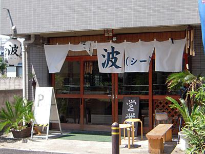 らぁ麺 波(シー) 北綾瀬本店.jpg