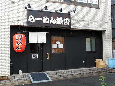 らーめん 銀杏.jpg
