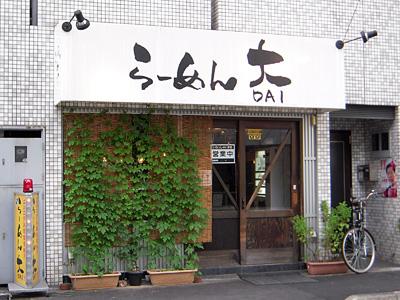 らーめん大 本郷店.jpg