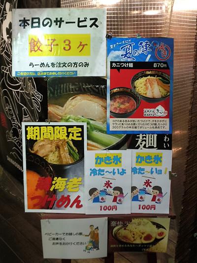 カニつけ麺 貼り紙 きび桃太郎.jpg