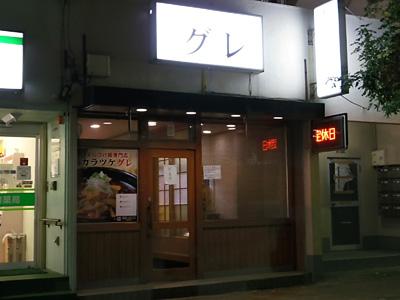 カラツケ グレ.jpg