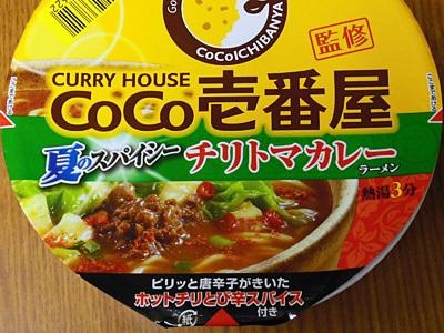 チリトマカレーラーメン 3分待ち エースコック.jpg