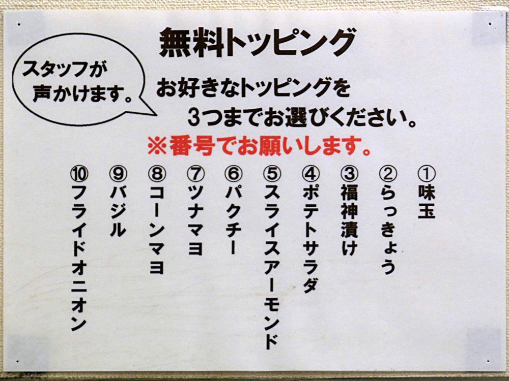 トッピング表 カレー飲み物秋葉原.jpg