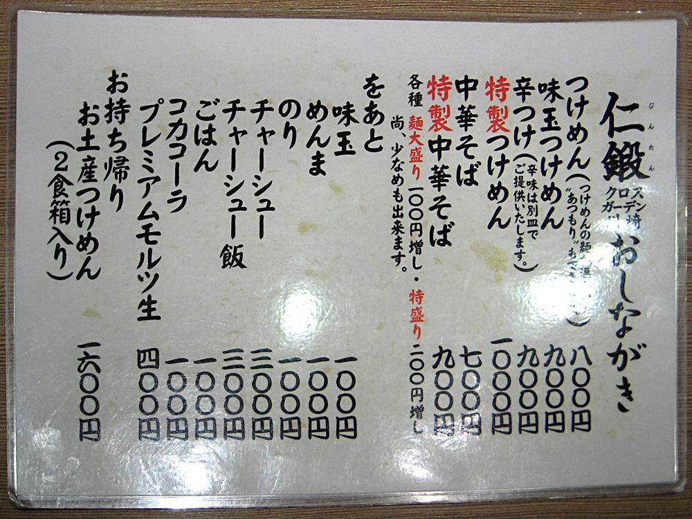 メニュー 仁鍛クロスガーデン.jpg