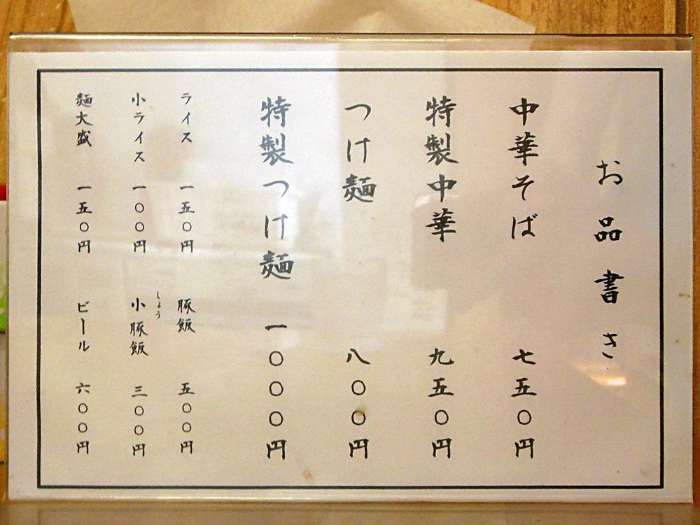 メニュー 村岡屋.jpg