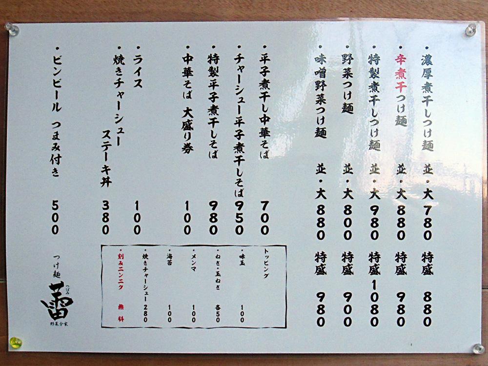 メニュー 蕾野菜分家.jpg