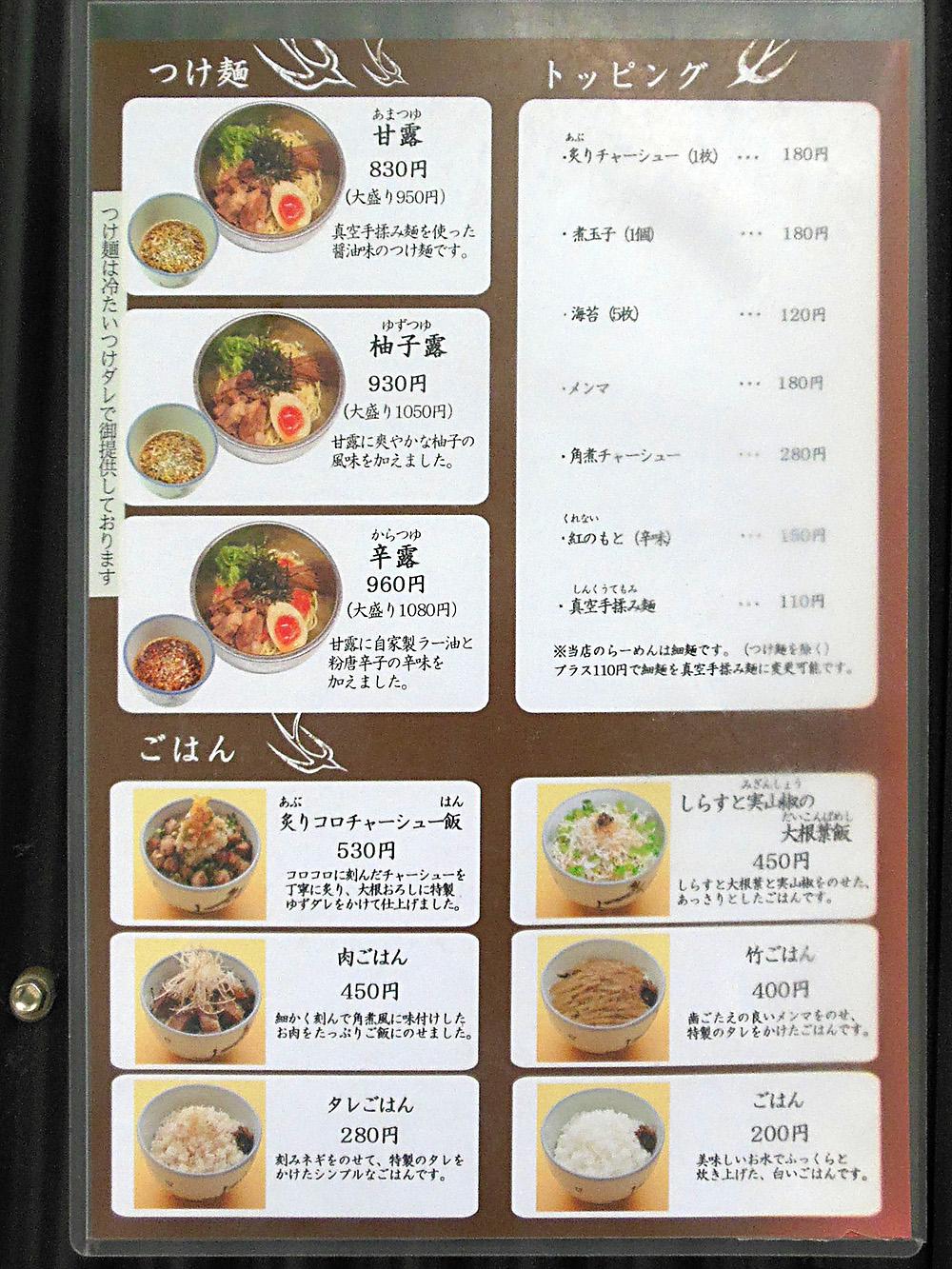 メニュー2 ZUND-BAR.jpg